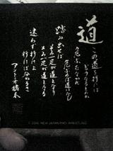 Image006inoki2